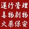 運行管理・毒物・火薬 試験 - iPhoneアプリ
