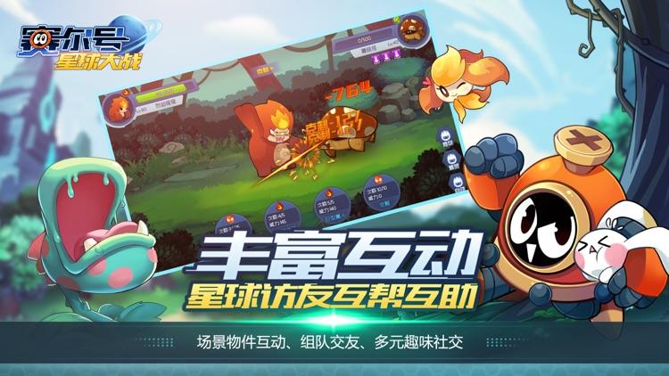 赛尔号星球大战 screenshot-4