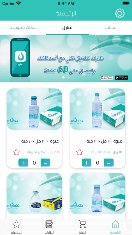 مياه نقي For Android Apk Download