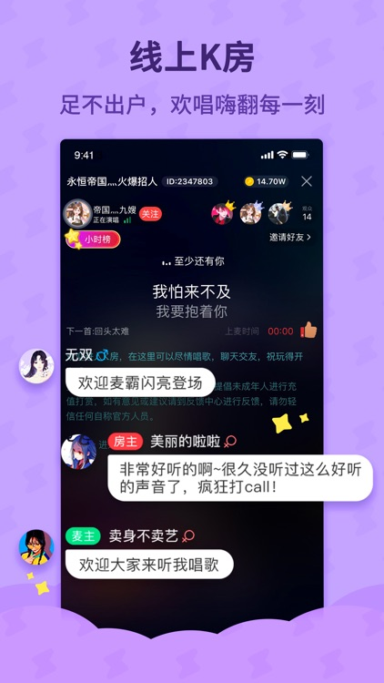酷狗唱唱斗歌版-排位交友 screenshot-3