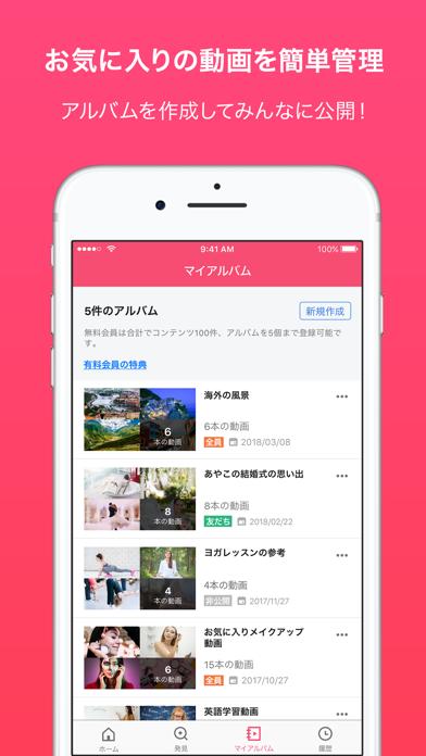 FC2動画 Viewer ScreenShot2
