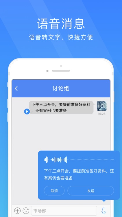 安全信使 screenshot-2