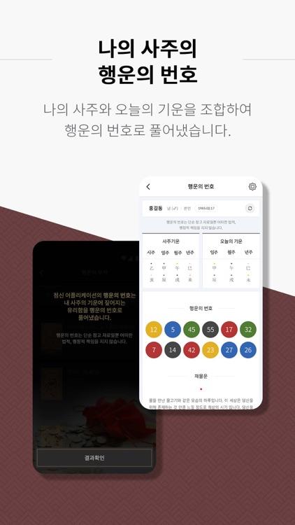 2019 점신PRO - 인생 네비게이션 screenshot-3
