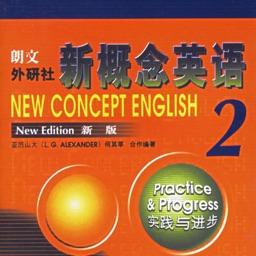 新概念英语第二册 -实践与进步