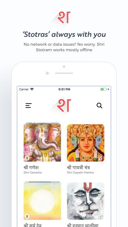 Shri Stotram screenshot-0
