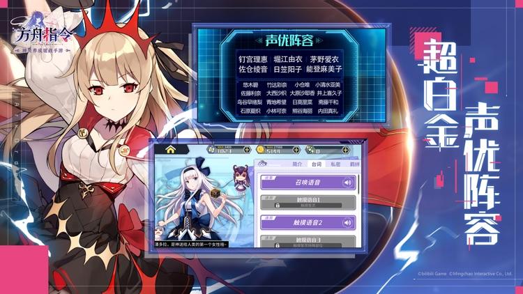 方舟指令 screenshot-2