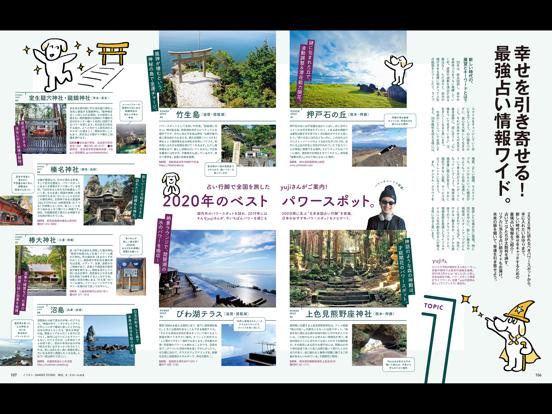 anan magazineのおすすめ画像4