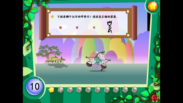 育灵童国学乐园 - 千字文 screenshot-4