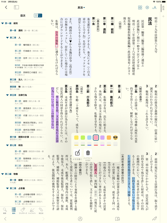 https://is4-ssl.mzstatic.com/image/thumb/Purple113/v4/3c/e6/b4/3ce6b40e-0506-ccde-3473-f9bb166cc092/mzl.zenhwnrt.png/576x768bb.png