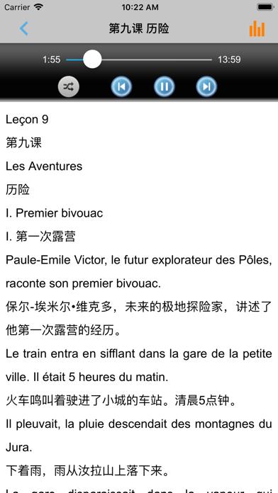北外法语第四册 -专业精读课程 screenshot three