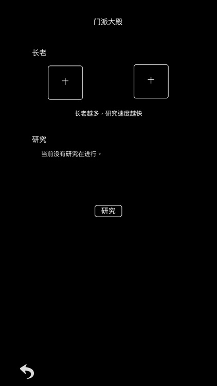 掌门传说 screenshot-6