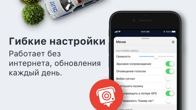 Screenshot for Антирадар StopRadar in Azerbaijan App Store