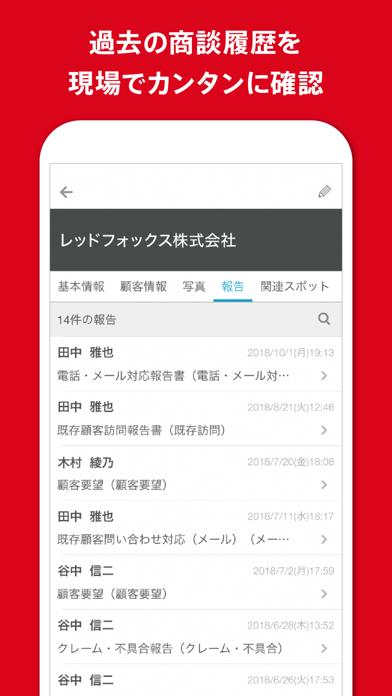 cyzen - 働くを、もっと楽しくする App ScreenShot7