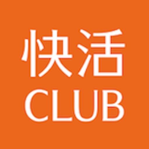 快活CLUB公式アプリ