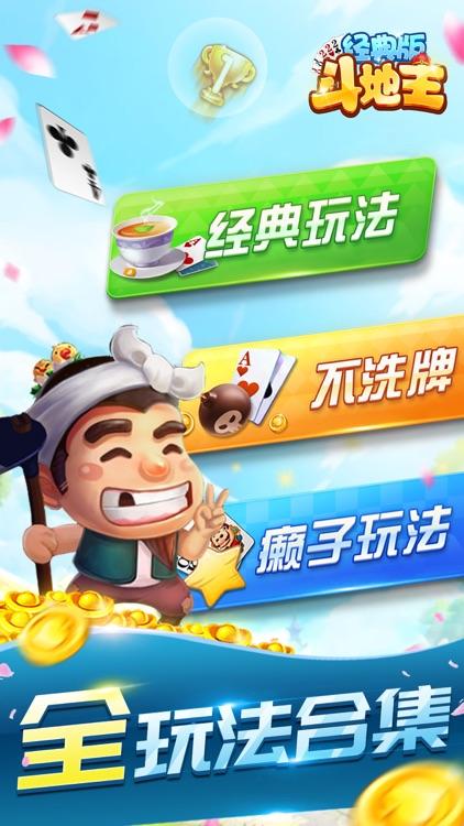 斗地主 单机斗地主单机版全民棋牌比赛 screenshot-3