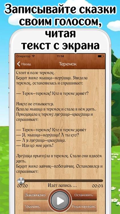 Аудиосказки, музыка, диафильмы screenshot-3