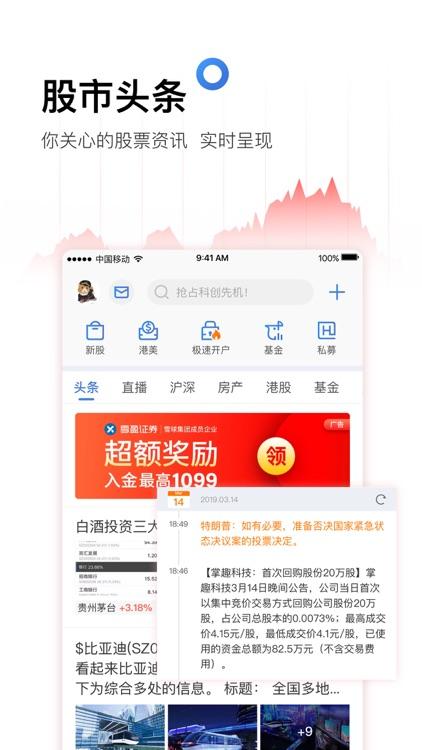 雪球股票-股票证券基金开户 screenshot-0