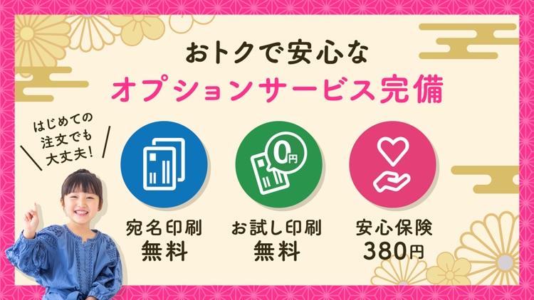 年賀状アプリ つむぐ年賀2020 screenshot-5