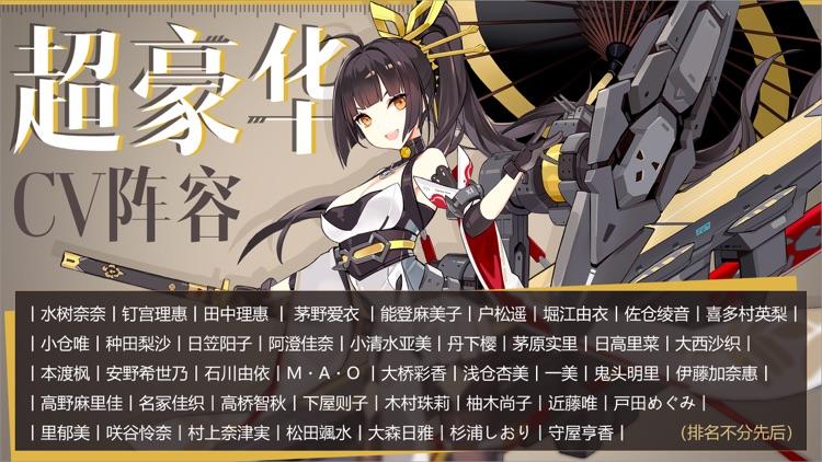 苍蓝誓约 screenshot-4