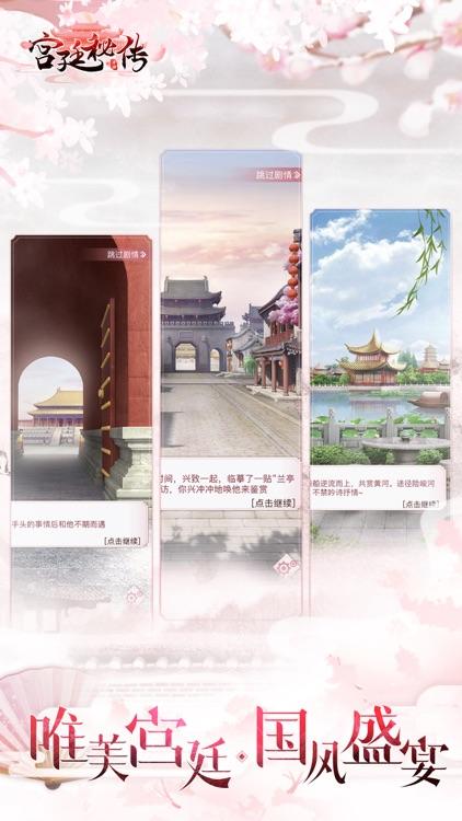 宫廷秘传-小宫女逆袭紫禁城 screenshot-6