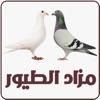 مزاد الطيور والحمام والدجاج
