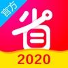 好省-2020全新版,专业领券APP