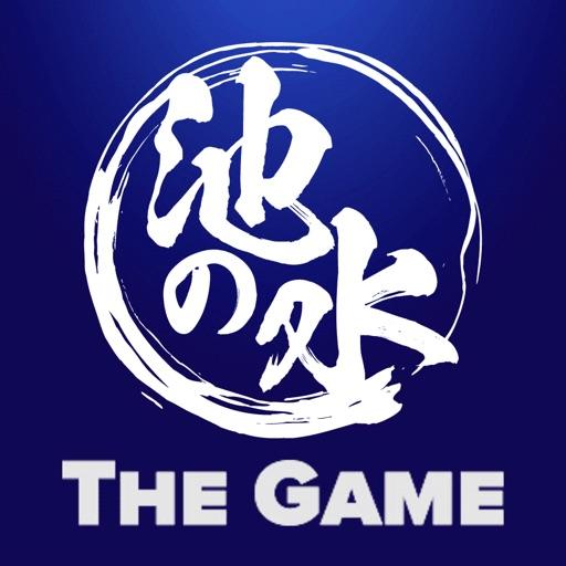 緊急SOS!池の水ぜんぶ抜く大作戦 ~ THE GAME ~