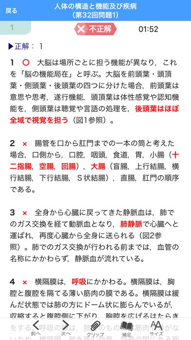 【中央法規】社会福祉士 合格アプリ2021のおすすめ画像3