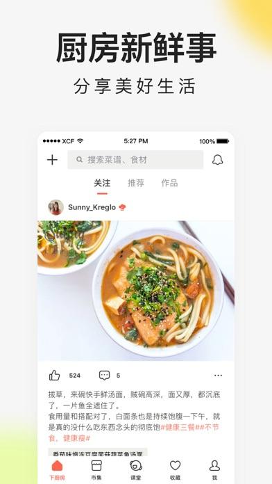 下厨房-美食菜谱 ScreenShot5