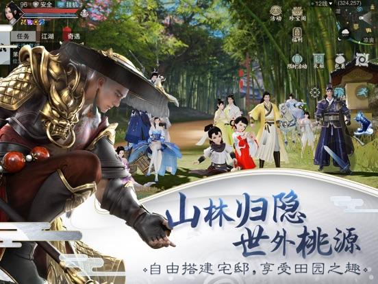 一梦江湖-原楚留香今已全面升级 screenshot 16