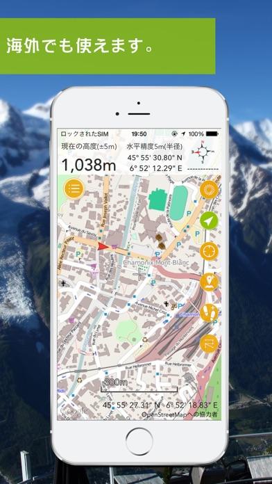 ジオグラフィカ | 登山用GPSのおすすめ画像3