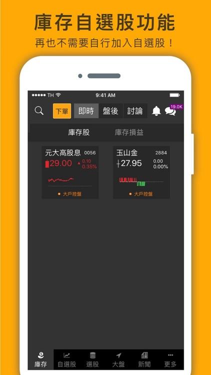 股市籌碼K線財神下單 - 群益客戶專屬下單 screenshot-6