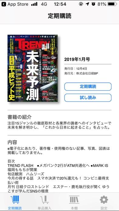 日経トレンディDigital screenshot1