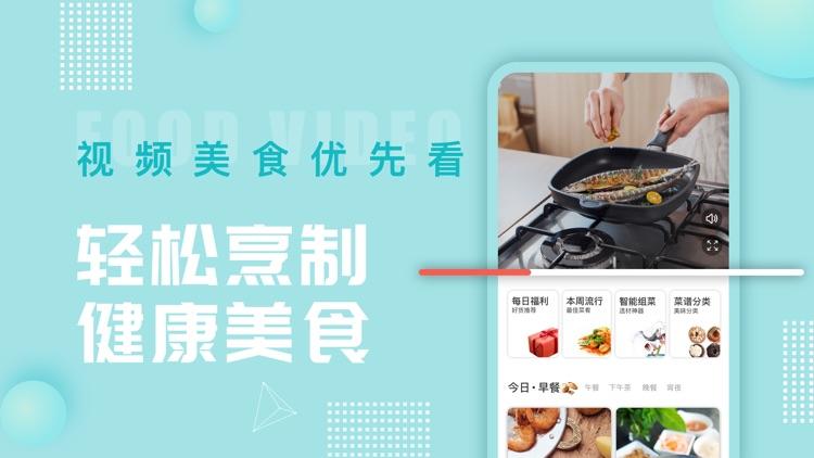 美食杰-视频菜谱做法大全 screenshot-3