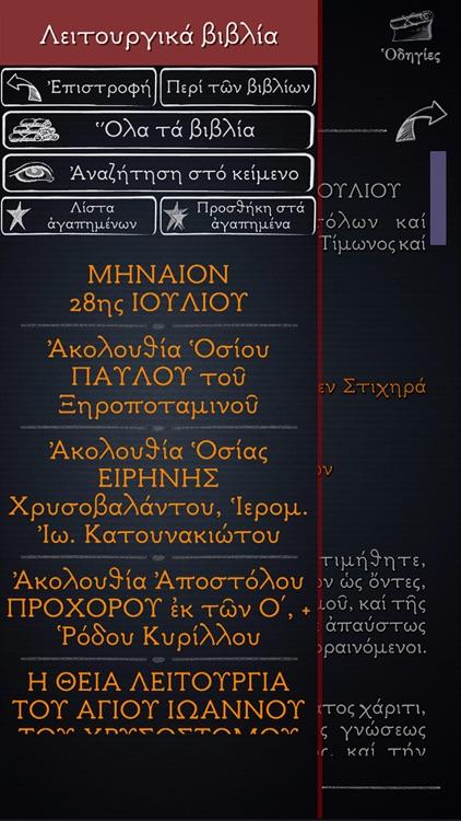 Εόρτιος Πανδέκτης screenshot-8