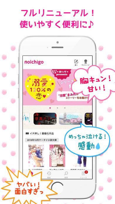 野いちご - 小説アプリ ScreenShot1