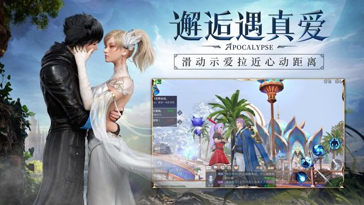 神谕幻想-魔幻题材角色扮演手游 screenshot-4