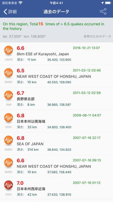 地震情報! Liteのおすすめ画像3