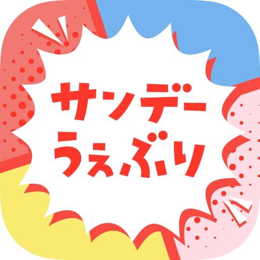 サンデーうぇぶり-小学館の人気マンガが毎日読める漫画アプリ