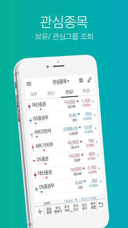 대신증권  CYBOS Touch (계좌개설 겸용)