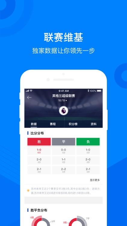 实况比分-足球篮球赛事预测 screenshot-4