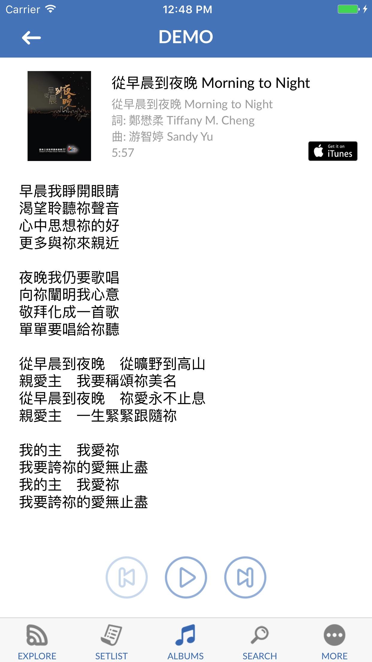 SOP - Stream of Praise Basic Screenshot
