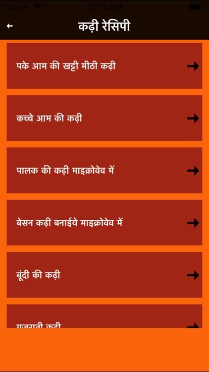 Indian Food Recipes In hIndi screenshot-4