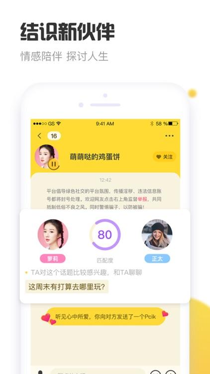 花火-超火爆语音交友聊天软件 screenshot-3