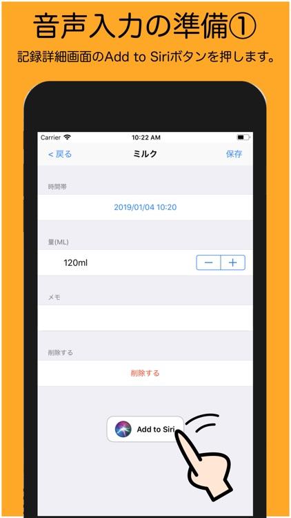 あかちゃん日記 - 赤ちゃんの育児記録アプリ 成長記録アプリ screenshot-3