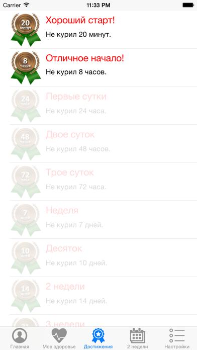 Screenshot #3 pour Не курю!