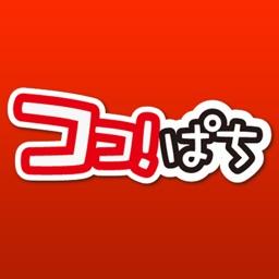 ココ!ぱち for iPhone