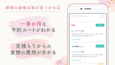 ウェディングニュース screenshot1