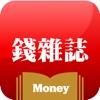 Money錢-理財知識隨身讀