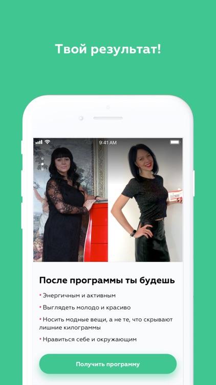 SlimApp – худей легко! screenshot-4